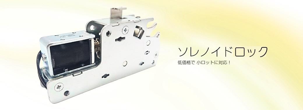 ソレノイドロック(電気錠) 低価格で小ロットに対応!