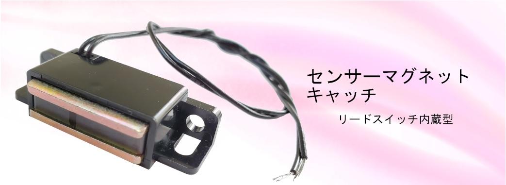 センサーマグネットキャッチ 強い吸着力で確実な保持が可能